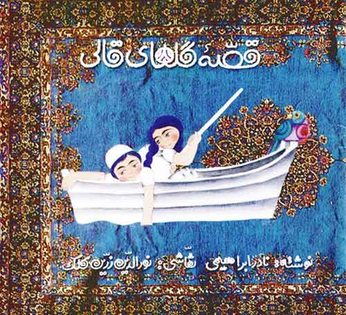 'The Story of Carpet Flowers' written by Nader Ebrahimi, illustrated by Noureddin Zarrinkelk (published in Iran, 1974)