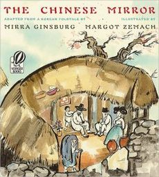 The Chinese Mirror by Mirra Ginsburg, illustrated by Margot Zemach