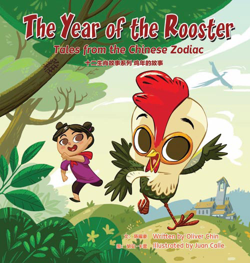 The Year of the Rooster (Tales from the Chinese Zodiac), written by Oliver Chin, illustrated by Juan Calle (Immedium 2017)